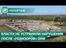 Власти не устранили нарушения после «ревизоров» ОНФ