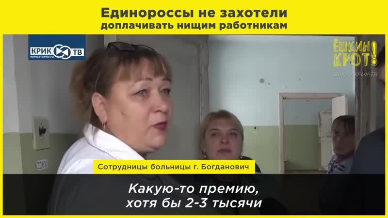 Единороссы не захотели доплачивать нищим работникам
