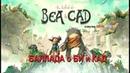 Баллада о Би и Кад The Ballad of Bea and Cad 2018 пилотная серия озвучка КИНА БУДЕТ