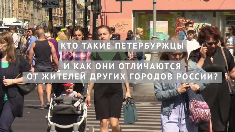 Кто такие Петербуржцы и как они отличаются от жителей других городов России