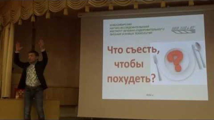Нутриконы что съесть, чтобы похудеть (Арго Екатеринбург)