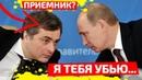 УЗНАЙ, Как они нас убивают! Назван главный враг Путина.
