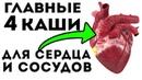 СРОЧНО ДОБАВЬ В РАЦИОН! Самые лучшие Каши для сосудов и сердца!