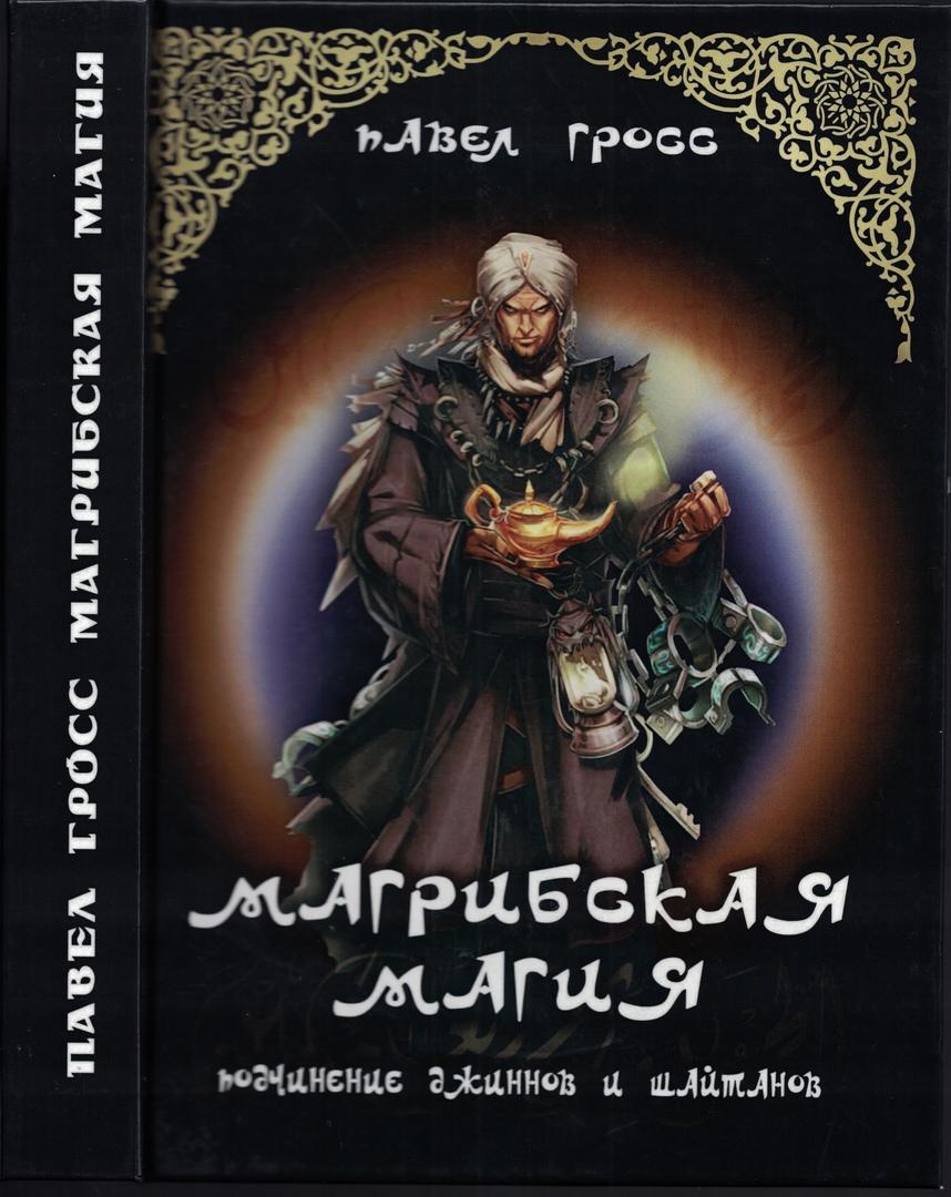 Гросс Павел. Магрибская магия, подчинение джиннов и шайтанов. E0ZyXn---fs