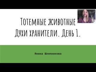 Открытая встреча 1 Тотемные животные Янина Шляпникова