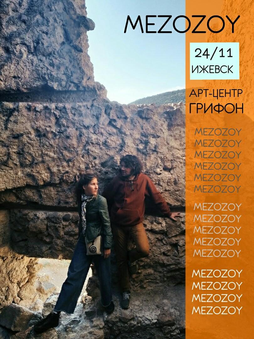 """Афиша Ижевск 24.11/ """"Мезозой"""" в """"ГРИФОНе""""."""