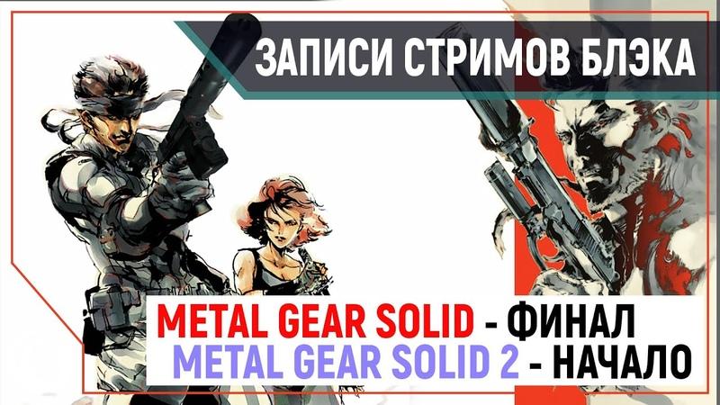[Mарафон MGS] Metal Gear Solid Финал | Metal Gear Solid 2: Сыны свободы 1