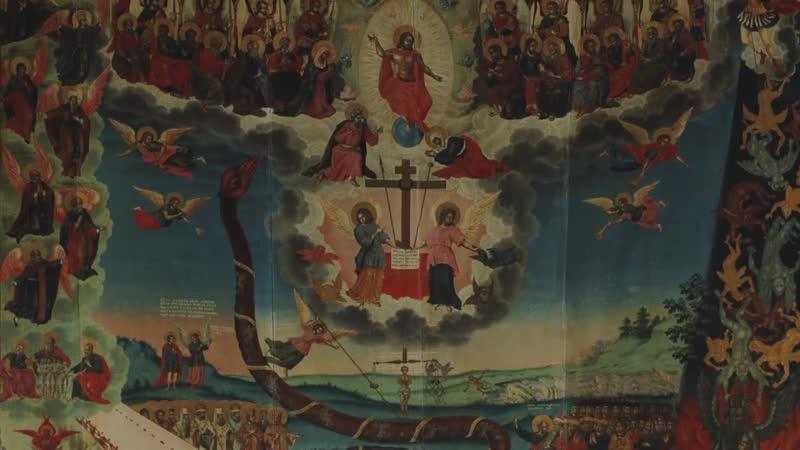 От Рая к Небесному Иерусалиму Страшный суд