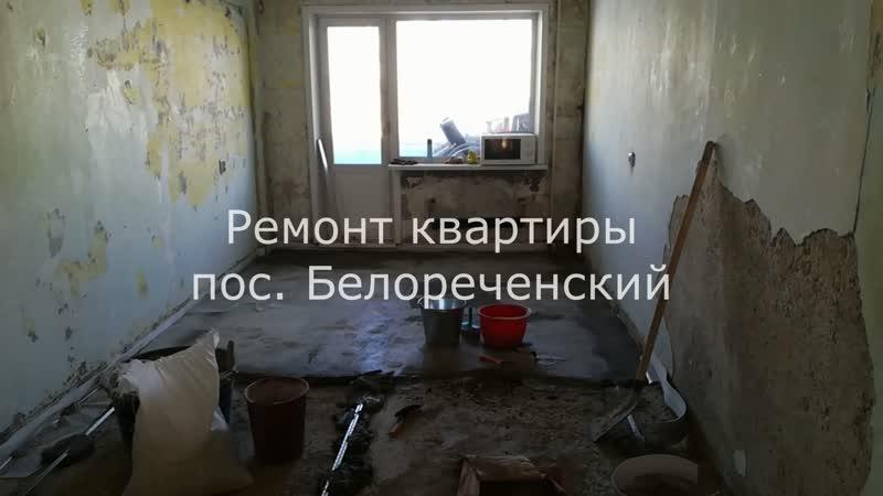 Ремонт 2 х комн квартиры Стяжка полов РемСтройХолдинг 89247135005