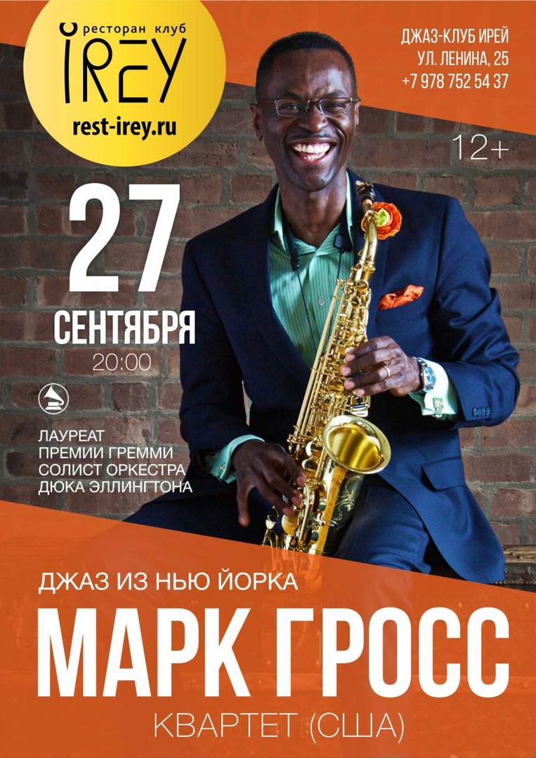 Марк Гросс в Симферополе 2019, купить билет