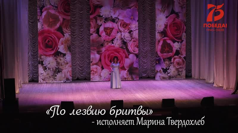 По лезвию бритвы исполняет Марина Твердохлеб