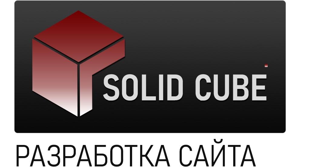 Сайт разработан - Solid Cube
