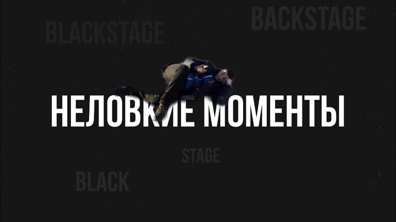 BlackStage Неловкие моменты Часть 1