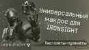 Универсальный макрос на пистолеты пулемёты для Айронсайд No Recoil for IRONSIGHT 1 3