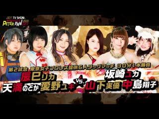 MiraClians (Shoko Nakajima & Yuka Sakazaki) & Miyu Yamashita vs. Nodoka Tenma, Yuki Aino & Rika Tatsumi