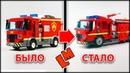 Как сделать крутую пожарную машину из Лего LEGO 60214 /Переделка набора для мультика