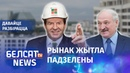 Як сябры Лукашэнкі выводзяць грошы ў афшор Офшоры друзей лукашенко Белсат