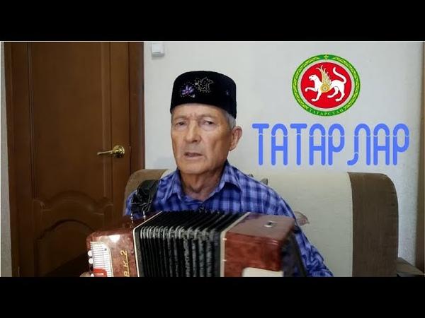 Татарская песня: Гомерлэр тиз утэ, кайтмаска, дип, китэ.