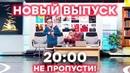 🤣 ЗЛАЯ БАБКА ВОЗВРАЩАЕТСЯ! - НОВЫЙ 82 ВЫПУСК - Дизель Шоу 2020 ЮМОР ICTV