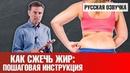 КАК СЖЕЧЬ ЖИР пошаговая инструкция русская озвучка