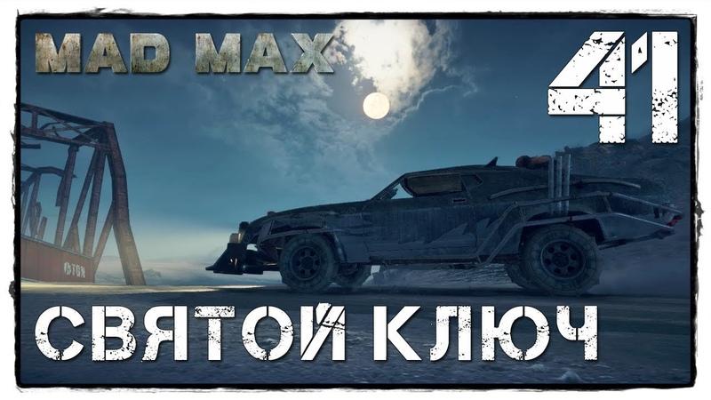 MAD MAX 41 ТЕРРИТОРИЯ БРЮХОРЕЗА ЗАЧИЩЕНА