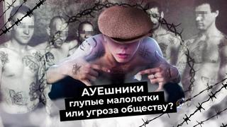 АУЕ: как Россию превращают в зону | Малолетки-экстремисты и блатная романтика
