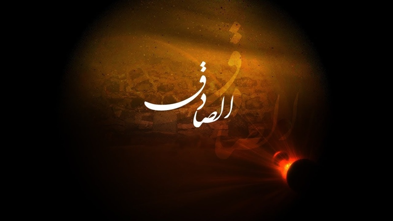 Natiqi Quran İmam Sadiqin ə şəhadəti münasibəti ilə