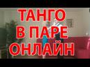 Танго для начинающих в паре. . Танцевальная студия РИТМ Чебоксары