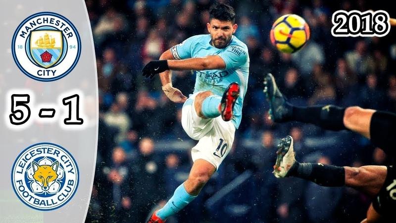 🔥 Манчестер Сити - Лестер 5-1 - Обзор Матча Чемпионата Англии 10/02/2018 HD 🔥