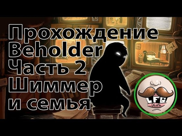 Прохождение Beholder Часть 2. Дела семейные. Копаем под Шиммеров