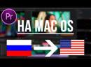 Как сменить язык в ADOBE PREMIERE PRO на macOS