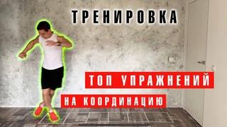 Тренировка координации/Развитие координации и ловкости/Тренировка с координационной лесенкой дома