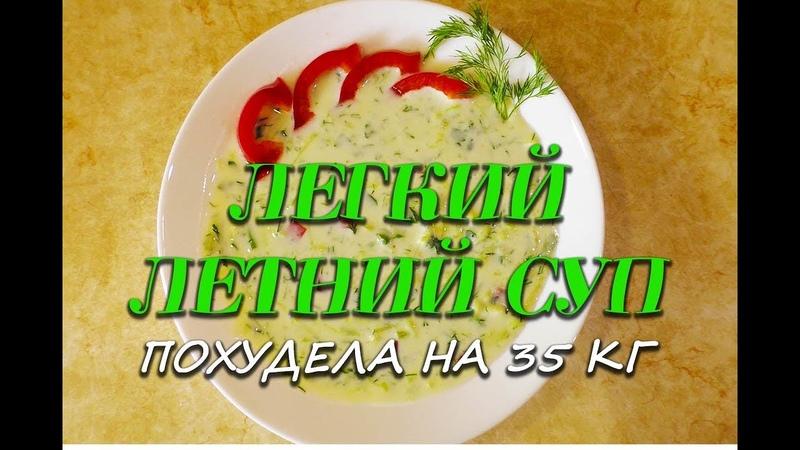 Легкий летний суп Лучший Рецепт при похудении Легкий летний суп Ем и худею Похудела на 35 кг
