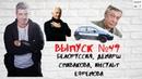 Выпуск №49 Белоруссия, демарш Спивакова, Ефремов и адвокат