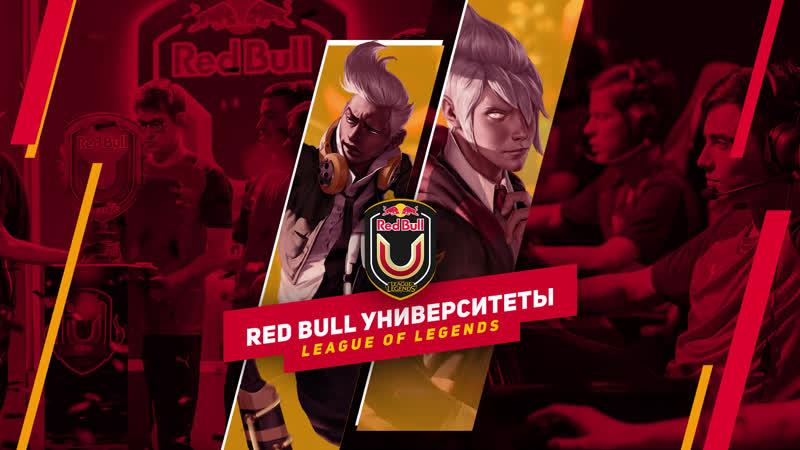 Red Bull Университеты 2020 Групповая стадия Неделя 1 День 1 лучшедома