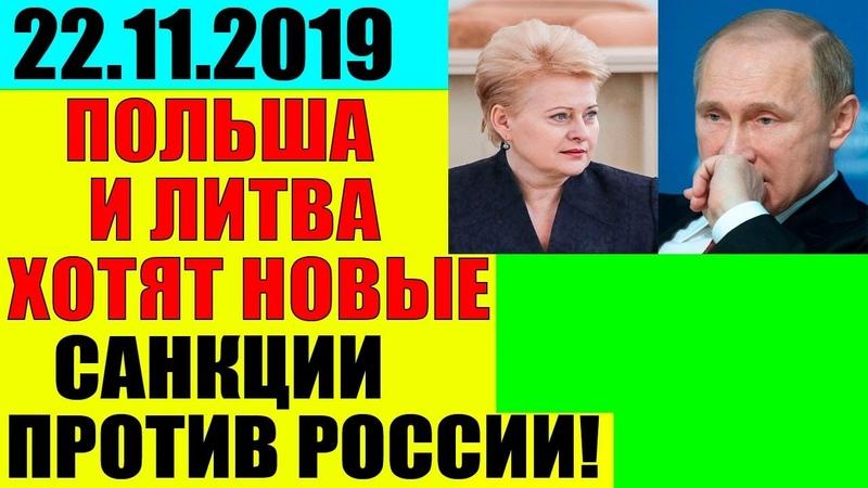 Лидеры Польши и Литвы призвали ЕС продолжить антироссийские caнkции! 22.11.2019