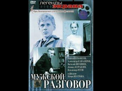 Очень сильный фильм Мужской разговор 1968