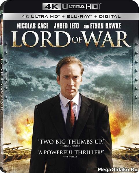 Оружейный барон / Бог войны / Lord of War (2005)   UltraHD 4K 2160p