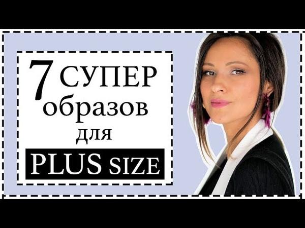 7 СУПЕР ОБРАЗОВ ДЛЯ ЖЕНЩИН PLUS SIZE МОДА ДЛЯ ПОЛНЫХ