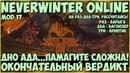ДНО АДАПАМАГИТЕ СЛОЖНА! Окончательный Вердикт Neverwinter Online M17