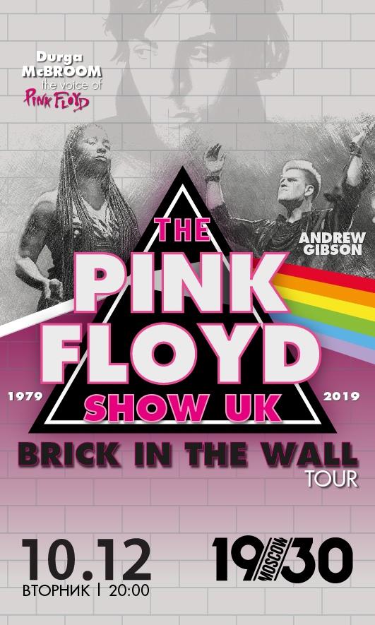 Афиша Красноярск The Pink Floyd Show UK / МСК / 10.12