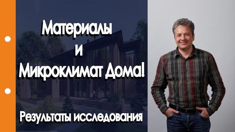 Строительные материалы и микроклимат в Доме Терехов прав