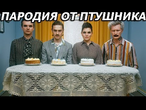 LITTLE BIG GO BANANAS ПАРОДИЯ ОТ ПТУШНИКА