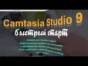 Camtasia Studio 9 Курс Александра Бакина