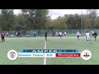 Dream team - молодежь