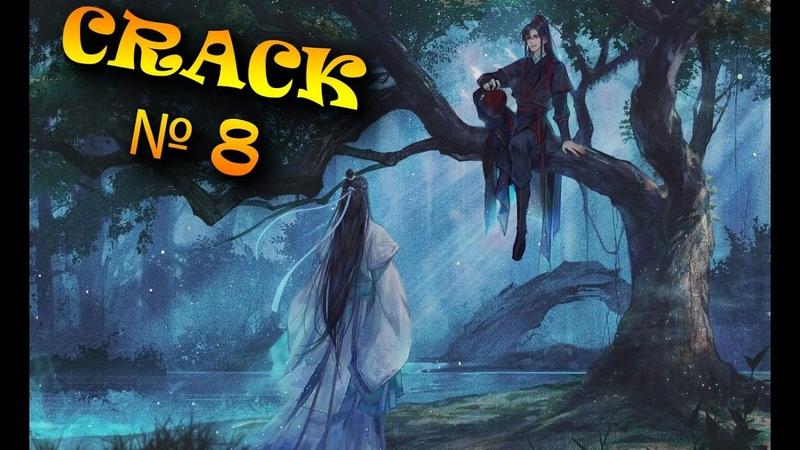 Магистр дьявольского культа |Mo Dao Zu Shi| Crack 8 (Rus)