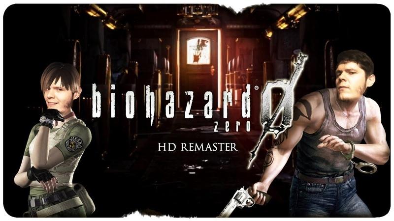 РАНЬШЕ БЫЛО ЛУЧШЕ Resident Evil 0 Biohazard 0 HD REMASTER