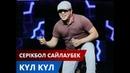 Серікбол Сайлаубек - Күл күл (Жаңа ән хит 2017)