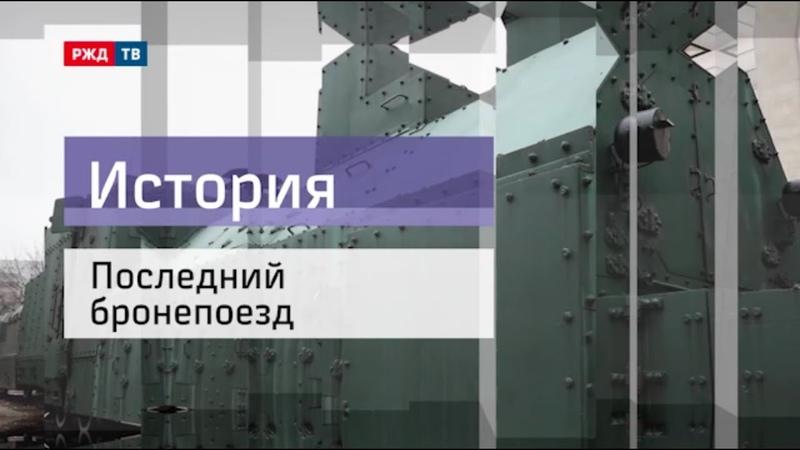 Последний бронепоезд История 27 04 2020