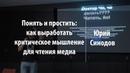 Понять и простить как выработать критическое мышление для чтения медиа Юрий Синодов Лекториум